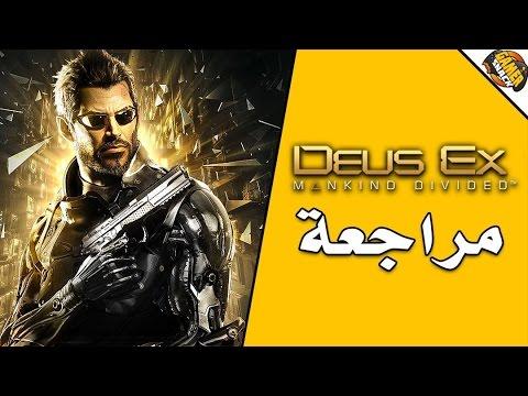Deus Ex: Mankind Divided مراجعة