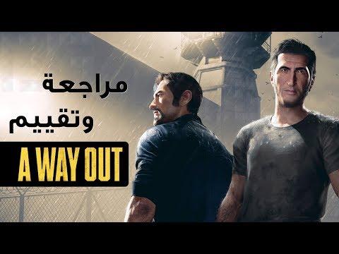 مراجعة وتقييم لعبة A Way Out | هل تستاهل تشتريها ؟