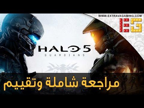 تقييم و مراجعة لعبة Halo 5: Guardians