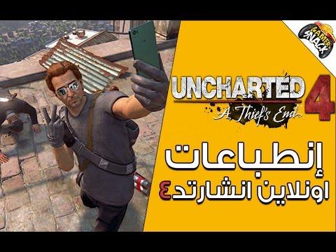 Uncharted 4 Multiplayer إنطباعات