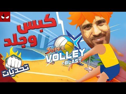 تحديات : مين احسن واحد يكبس ؟ Super Volley Blast