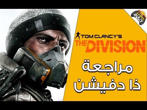 The Division | مراجعة