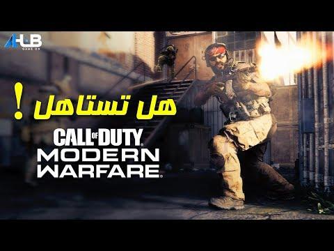 هل تستاهل الشراء ؟ COD Modern Warfare