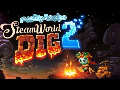 مراجعة وتقييم لعبة SteamWorld Dig 2