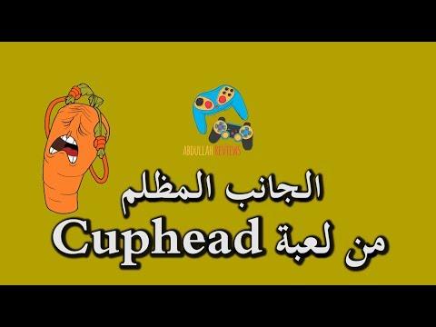ما لم نراه في لعبة Cuphead