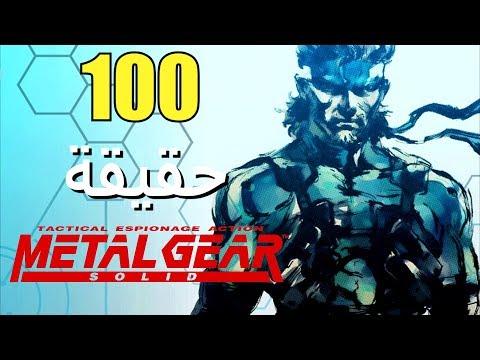 100 حقيقة من حقائق سلسلة Metal Gear Solid