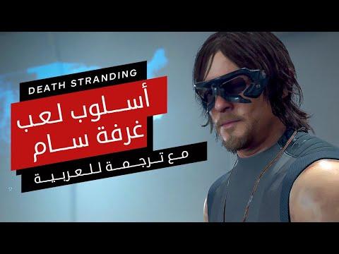 حصري: عرض أسلوب لعب Death Stranding في غرفة سام مترجم للعربية