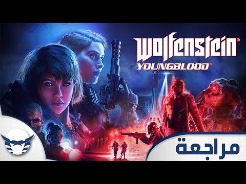 مراجعة Wolfenstein Youngblood