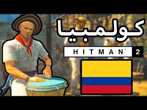 هتمان 2 الحلقة الثالثه : ???????? كولمبيا : HITMAN 2