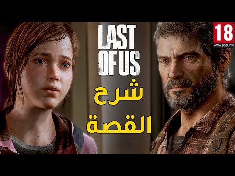 The Last of Us ???? شرح القصة والاحداث بالتفصيل