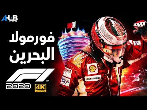 وصلنا فورمولا البحرين ???????????? F1 2020