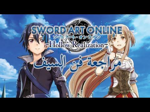 Sword Art Online: Hollow Realization ????????????️ مراجعة