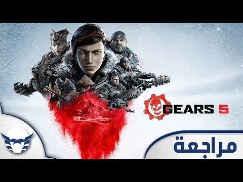 مراجعة Gears 5
