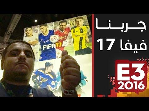 جربنا لعبة FIFA 17 و نشرح لكم التغييرات الجديدة