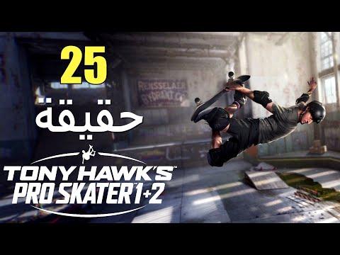 25 حقيقة عن TONY HAWK'S PRO SKATER