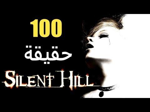 100 حقيقة من حقائق سلسلة سايلنت هيل