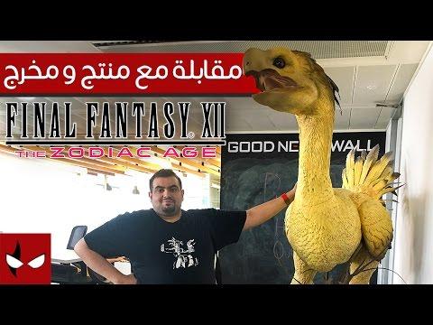 مقابلة مع منتج ومخرج لعبة Final Fantasy Xii The Zodiac Age