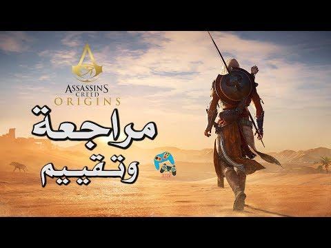 مراجعة وتقييم Assassin's Creed Origins