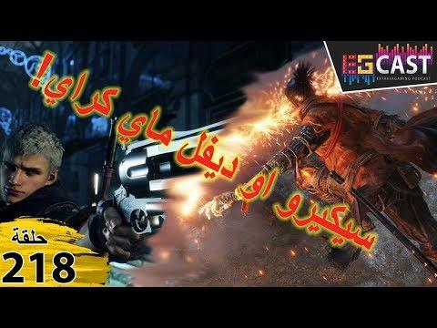 حلقة بودكاست وفيديوكاست EGCast رقم 218: سوالف ألعاب