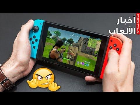 فورت نايت على سويتش + الرياضة الالكترونية في السعودية ???????? #أخبار_الألعاب