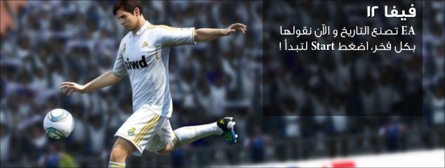 مراجعة FIFA 12