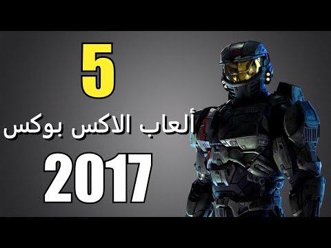 أفضل ألعاب الاكس بوكس لعام 2017