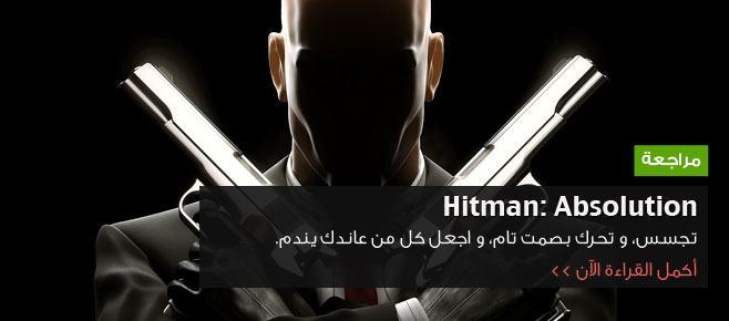 مراجعة Hitman: Absolution