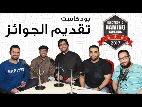 بث مباشر: حفل توزيع جوائز الالعاب   Electronic Gaming Awards 2017