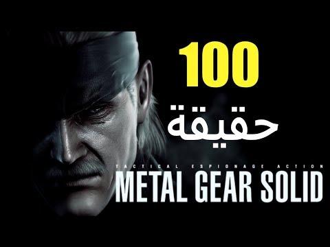 100 حقيقة من حقائق سلسلة Metal Gear Solid (الجزء الثاني)