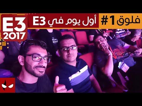 فلوق اليوم الأول من رحلتنا إلى معرض E3