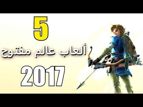 أفضل 5 ألعاب عالم مفتوح لعام 2017