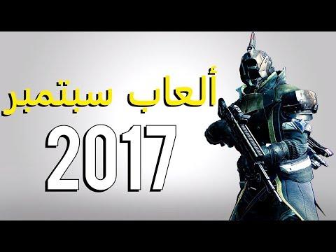 أبرز ألعاب شهر سبتمبر 2017