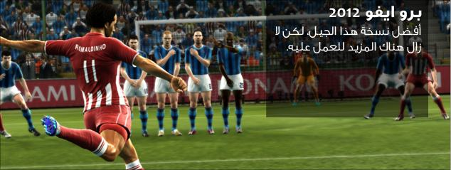 مراجعة Pro Evolution Soccer 2012