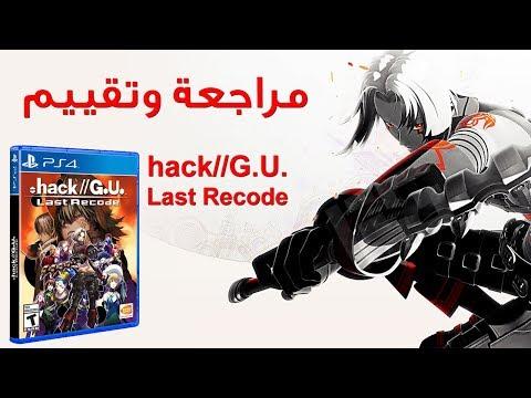 مراجعة وتقييم .hack//G.U. Last Recode