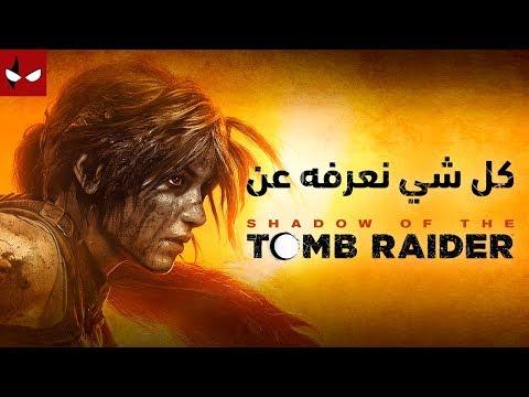 كل شي نعرفه عن Shadow of The Tomb Raider