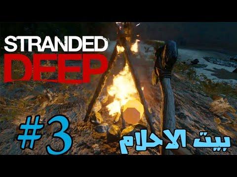 Stranded Deep ᴴᴰ : #3 ✔ بيت الاحلام ✔