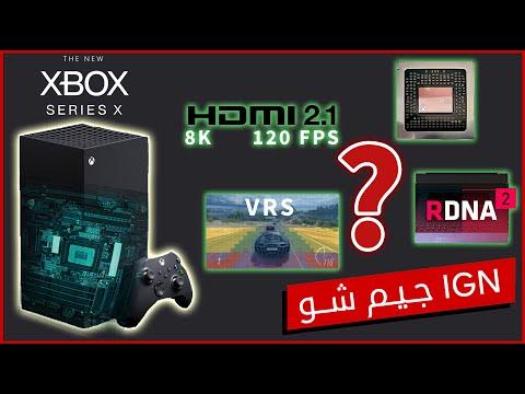 مواصفات جهاز الإكس بوكس الجديد تنافس الحاسب الشخصي؟! سكوت سوني الغامض   IGN Game Show