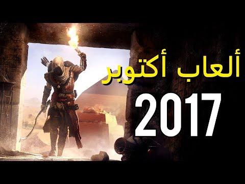 أبرز ألعاب شهر أكتوبر 2017