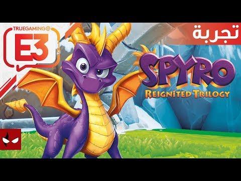 جربنا لعبة التنين البنفسجي المحبوب Spyro Reignited Trilogy
