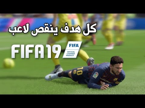 "FIFA19 ""survival"" ???? تجربة طور البقاء"