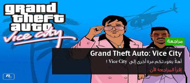 مراجعة Grand Theft Auto: Vice City 10th Anniversary Edition