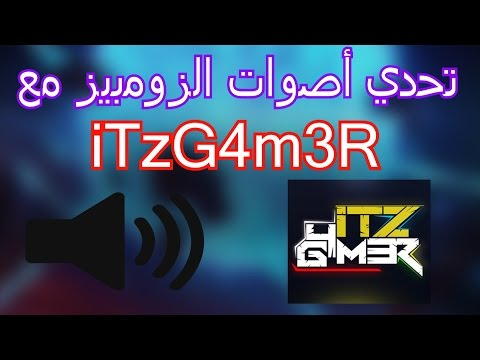 تحدي أصوات الزومبيز مع معتصم iTzG4m3R !