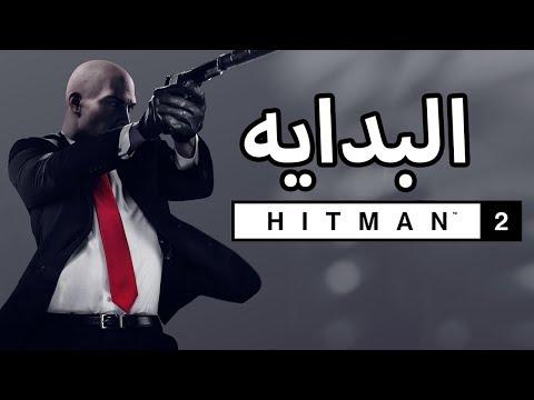 بداية هتمان 2 : HITMAN 2