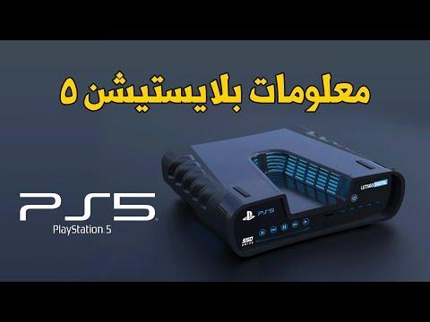 PlayStation 5 ???? كل شيء عن بلايستيشن ٥ القادم