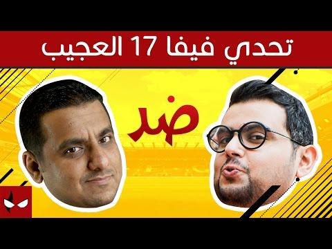 محمد يتحدى فهد مباراة فيفا 17 في ظروف عجيبة