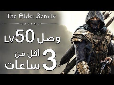 كيف تجيب لفل 50 أقل من 3 ساعات | حلقة #2 | The Elder Scrolls Online