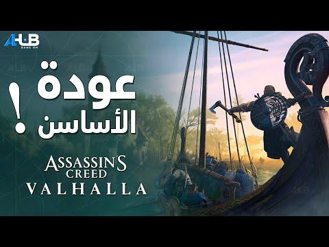 مراجعة وتقييم لعبة Assassin Creed Valhalla