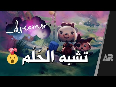 مراجعة وتقييم لعبة Dreams
