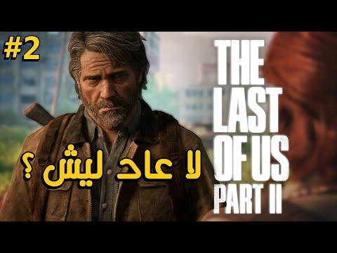 الصدمة الغير متوقعه The Last Of Us 2