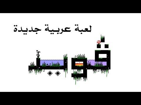 مراجعة اللعبة العربية VOiD